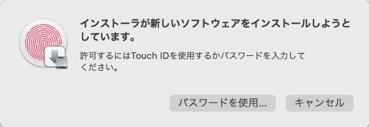 Touch ID認証画面