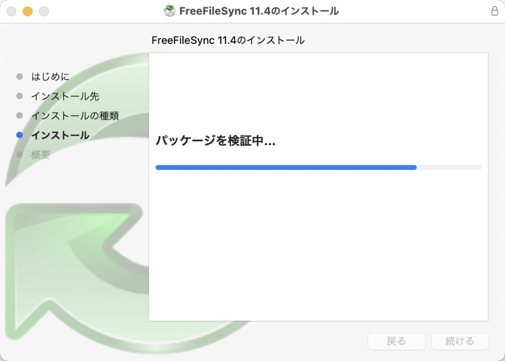 Macに「FreeFileSync」インストール中の画面