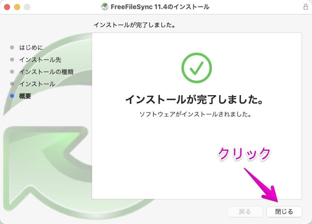 Macに「FreeFileSync」インストール完了した画面