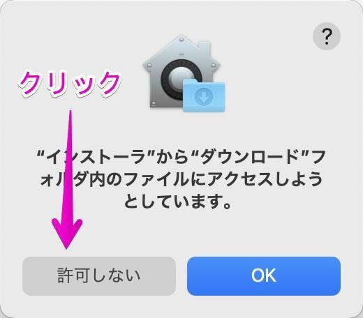 Macのファイルアクセスの確認画面