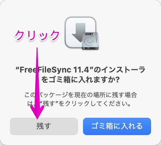 Macのインストーラを削除する確認画面