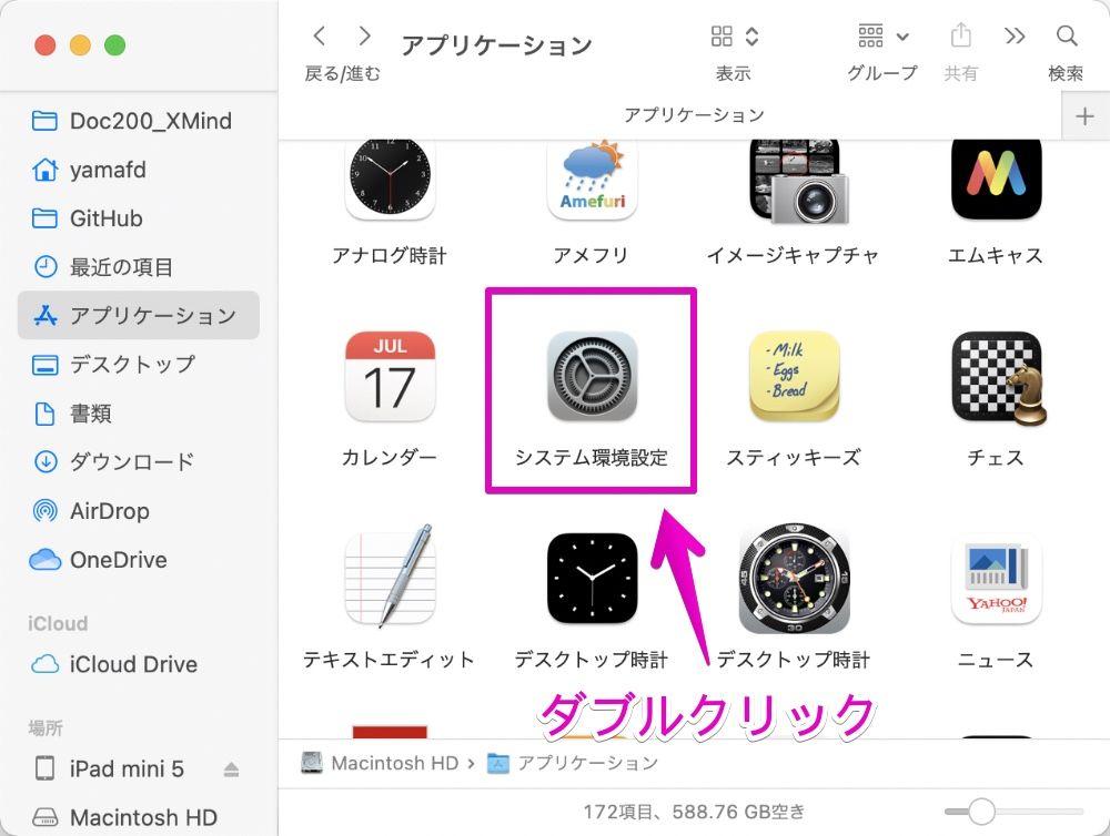 Macの「システム環境設定」を起動
