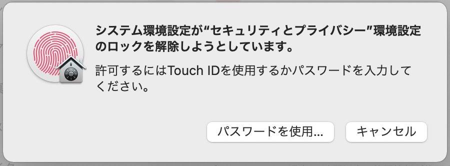 MacのTouch IDの認証画面