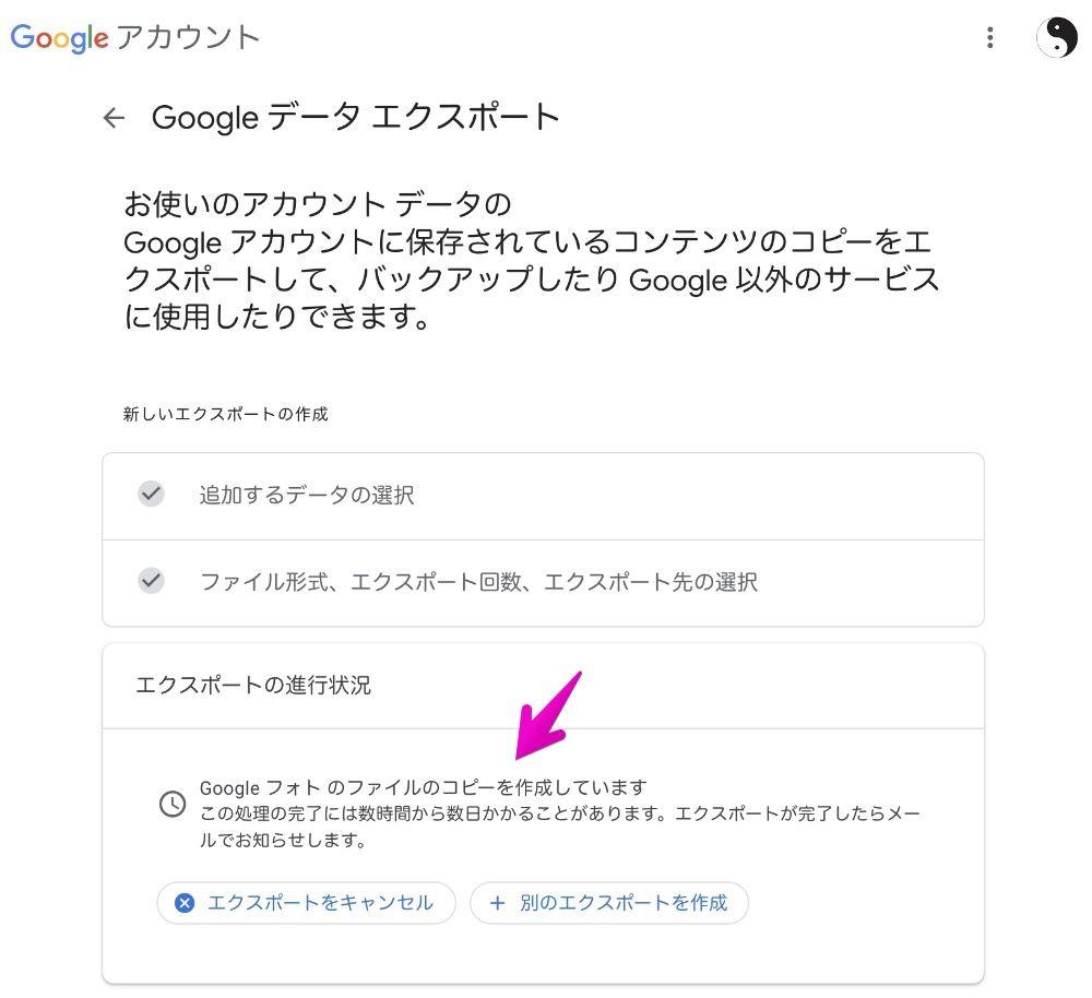 「Googleデータエクスポート」のサイト