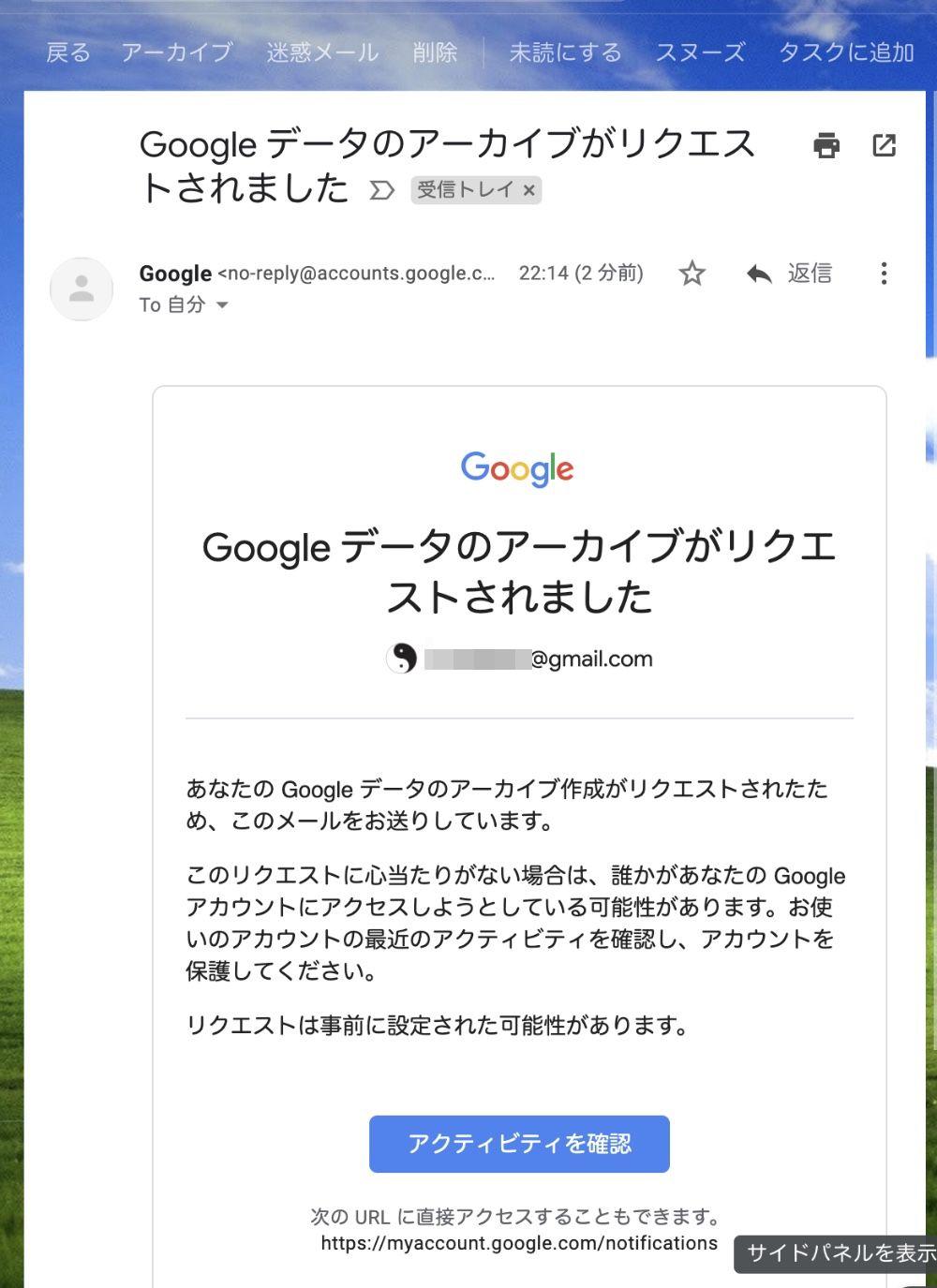 Googleデータのアーカイブがリクエストされました