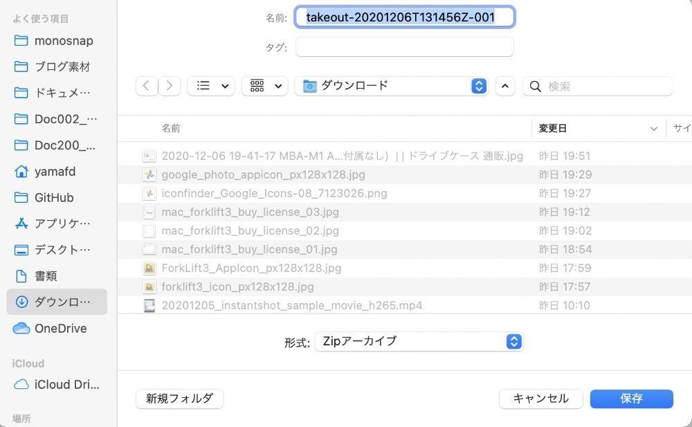 Macで保存場所を指定してダウンロード