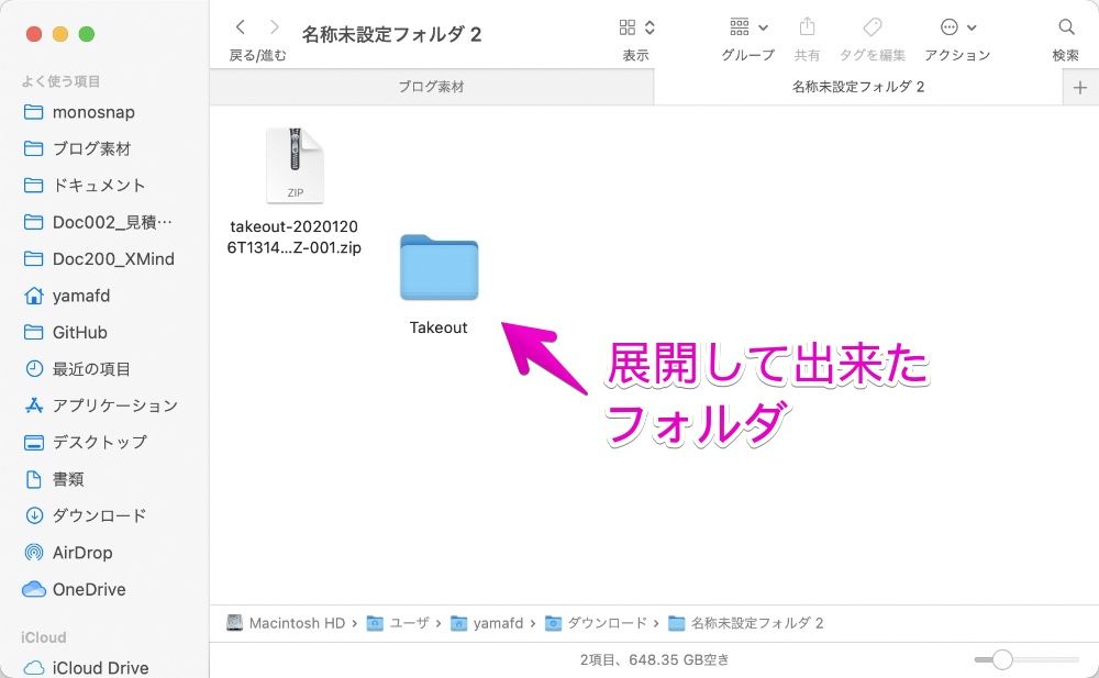 MacでZIPアーカイブを展開してできたフォルダ