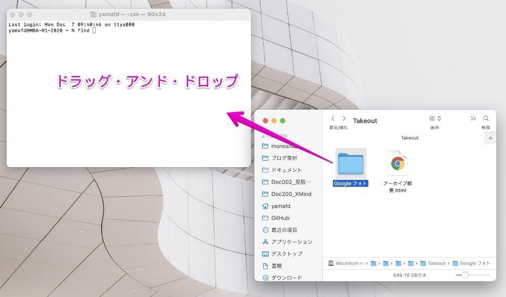 Macの「ターミナル」にフォルダをドラッグ・アンド・ドロップ