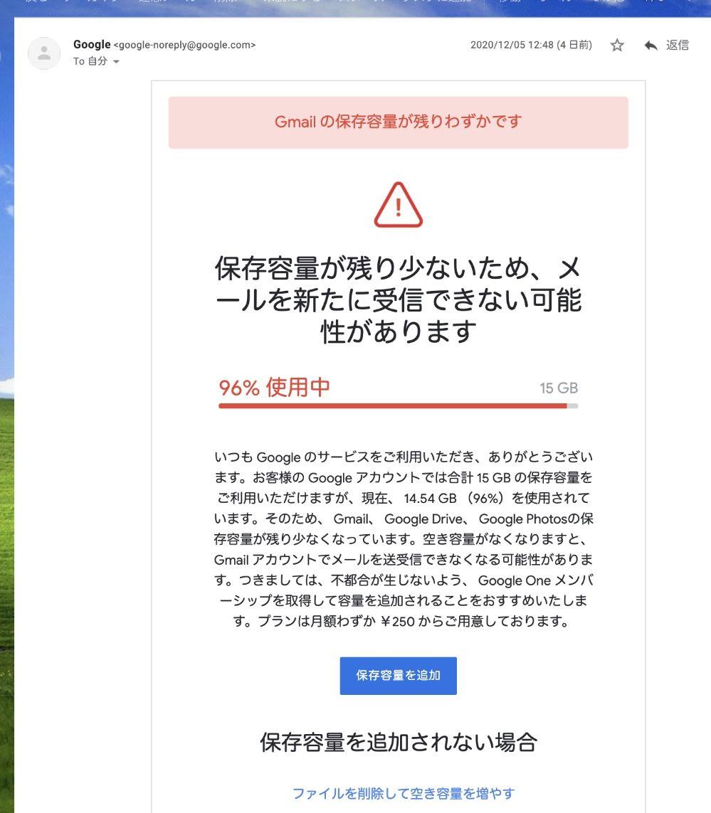 Gmail の保存容量が残り少なくなっています
