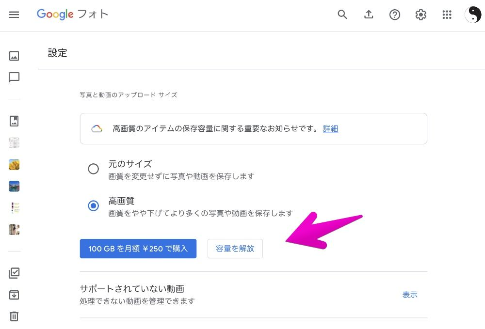 Googleフォトの容量を開放