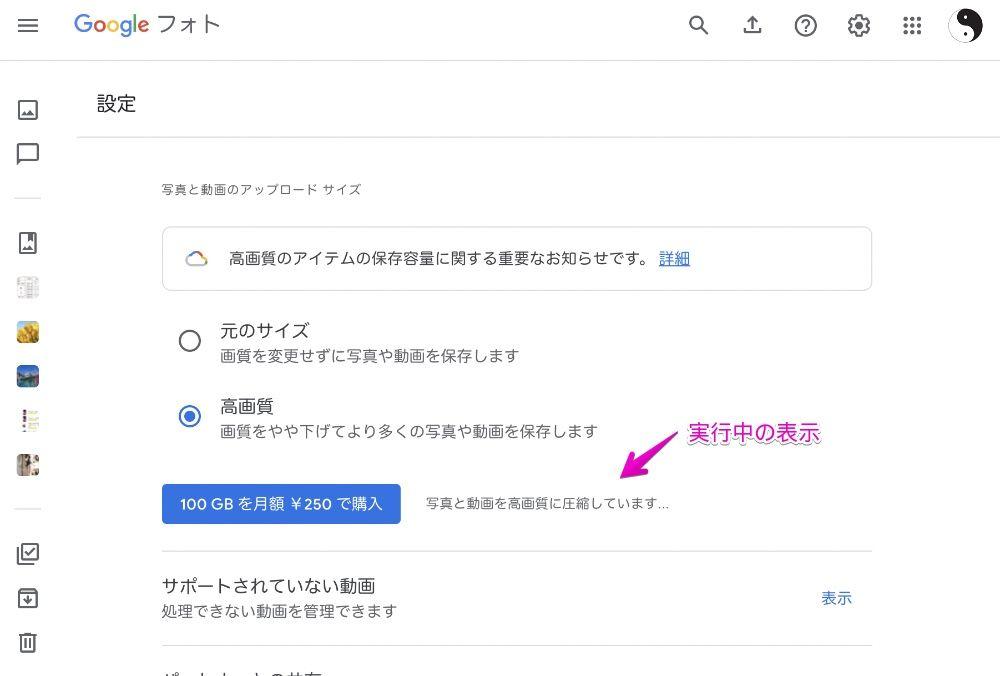 Googleフォト圧縮中の画面