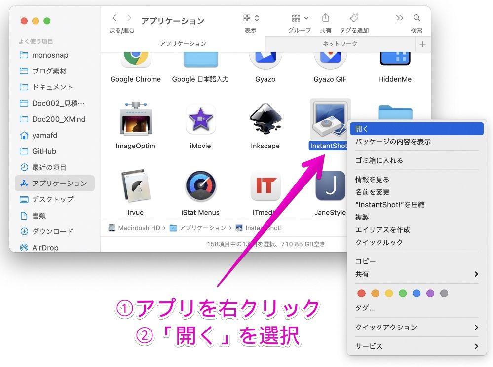 「InstantShot!」を右クリックメニューから開く