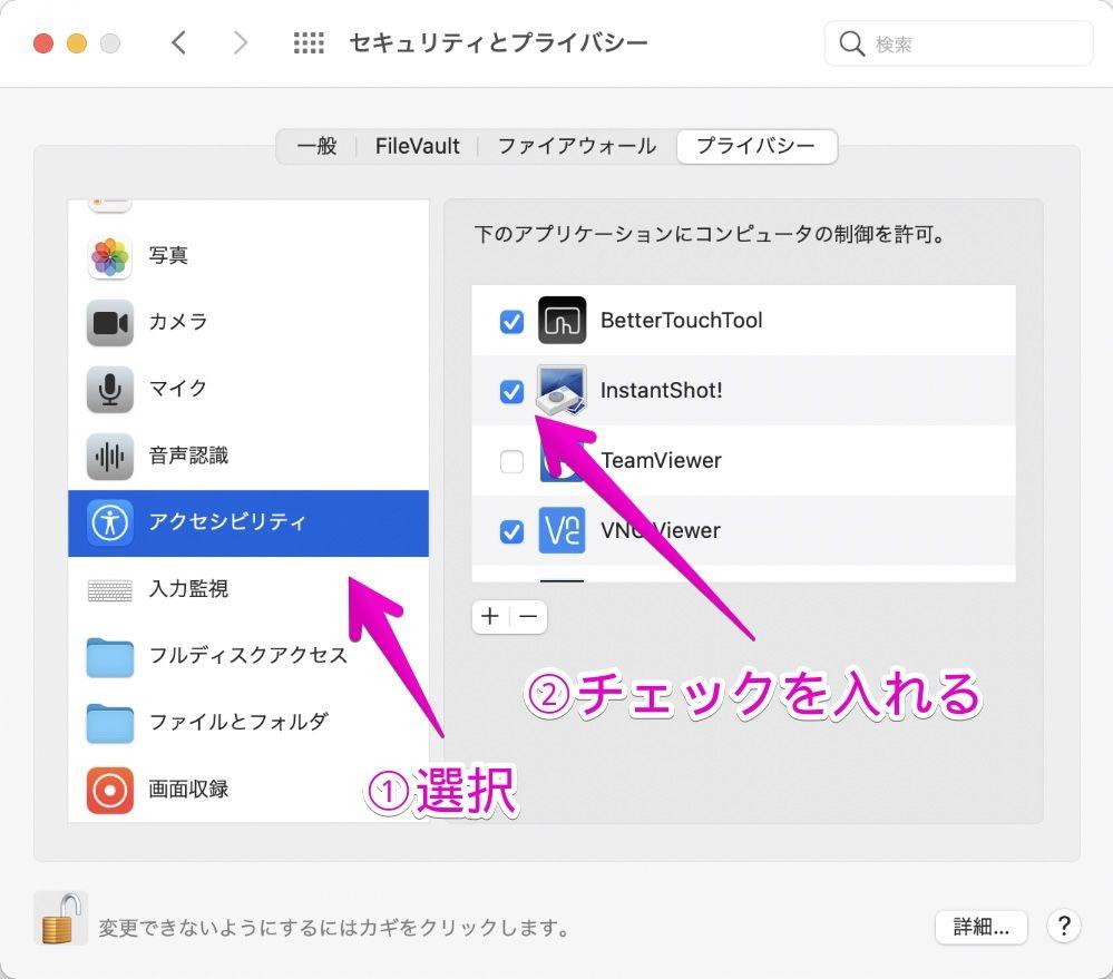 Macの「システム環境設定」-「プライバシーとセキュリティ」