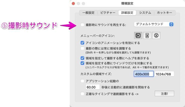「InstantShop!」の環境設定画面