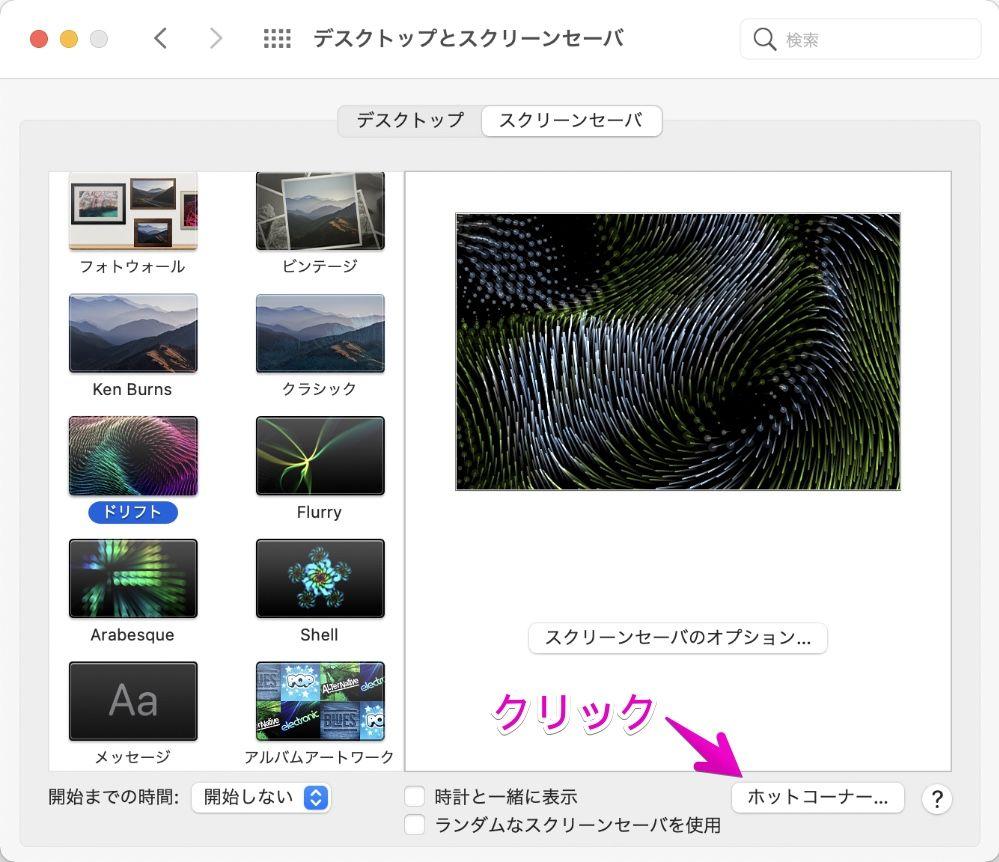 Macの「システム環境設定」-「デスクトップとスクリーンセーバ」