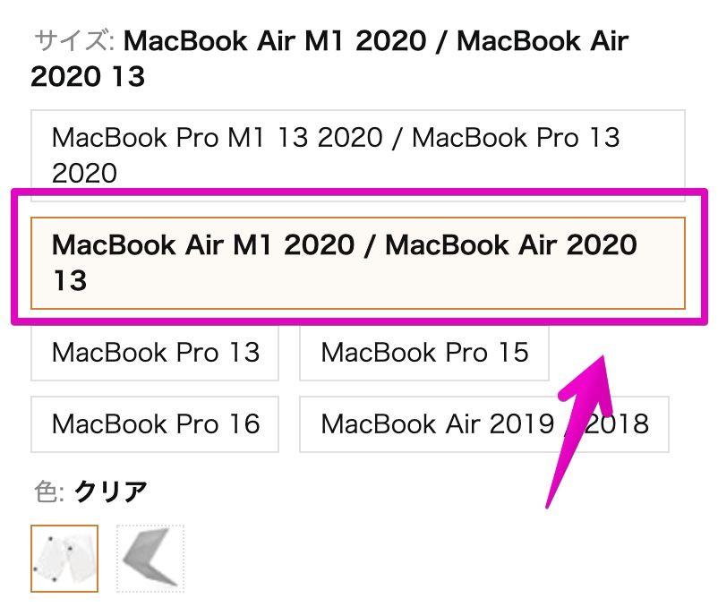 MacBook Air M1 2020 シェルカバー