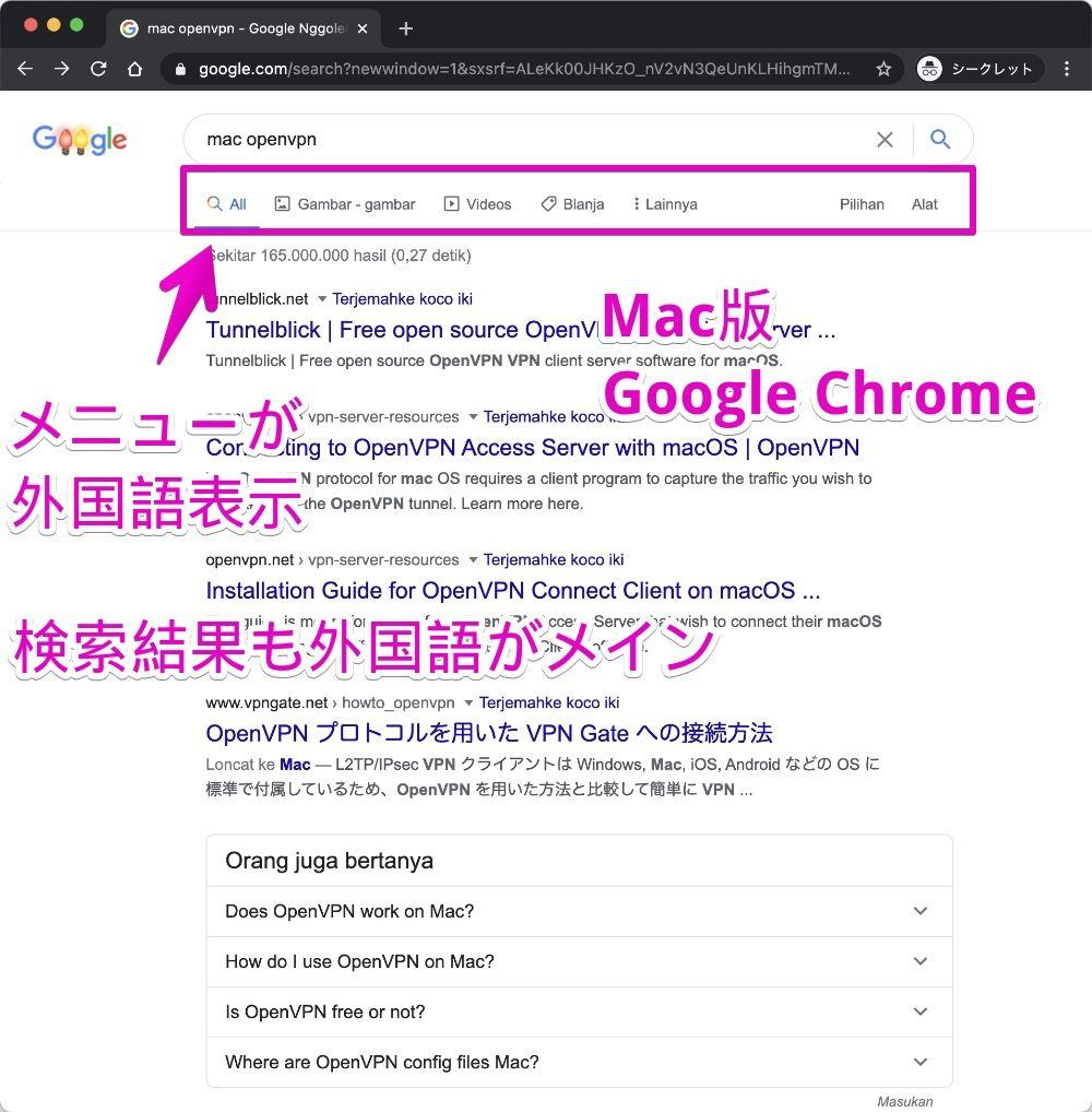 Google Chromeのシークレットモードで検索