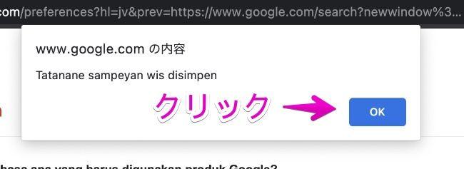 Google Chromeの検索結果を日本語に変更する方法