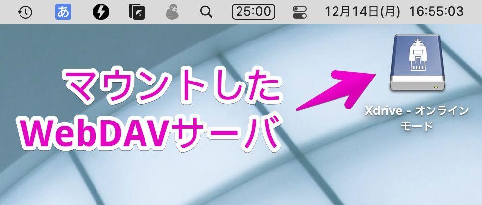 デスクトップに表示された「Mountain Duck」で接続したWebDAVサーバ