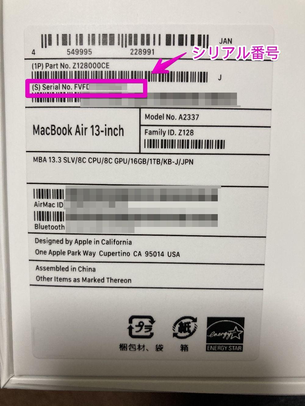 MacBook Air梱包箱のシール