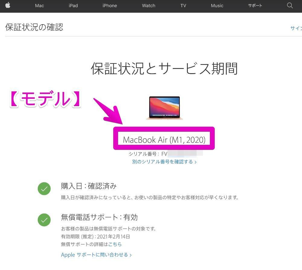 アップル公式サイトでモデルの検索