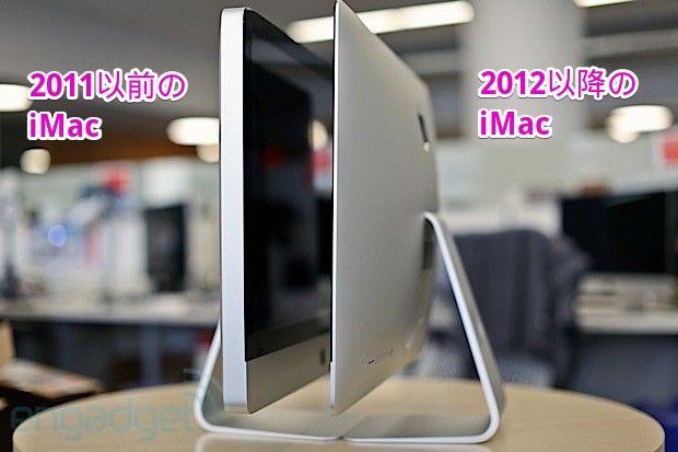 iMac 2012と2011の比較