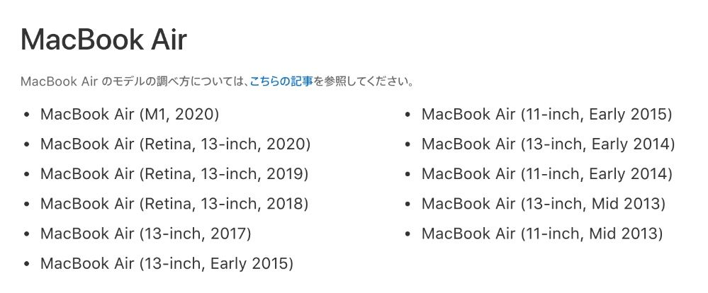 MacBook AirでBig Sur対応機種