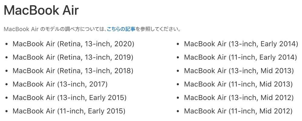 MacBook AirでCatalina対応機種