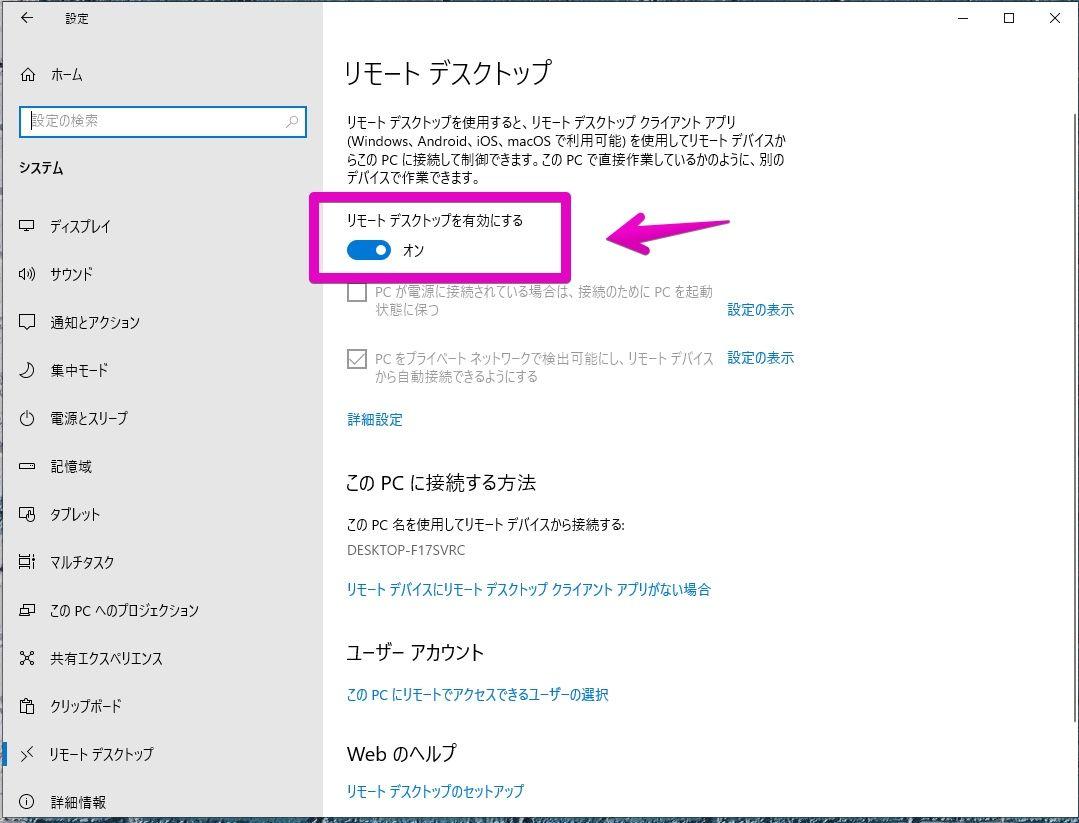 Windowsの「設定」-「リモートデスクトップ」