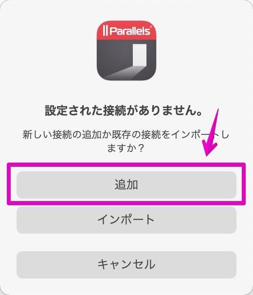 Parallels Clientの最初の起動時の画面