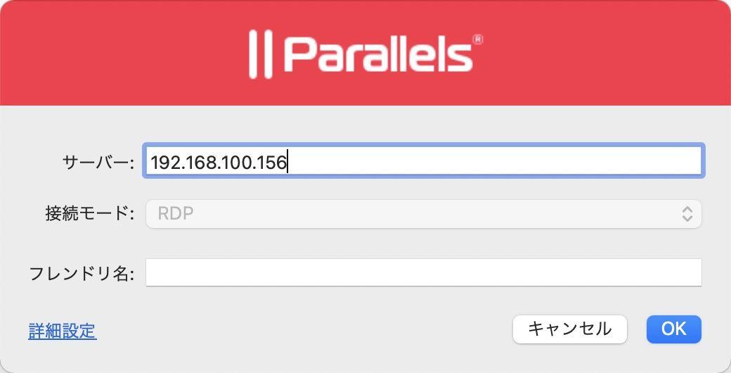 Parallels Clientの接続設定の追加