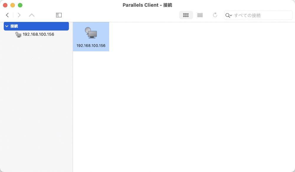 Parallels Clientの接続先一覧