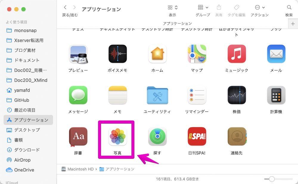 Macの「写真」アプリを起動