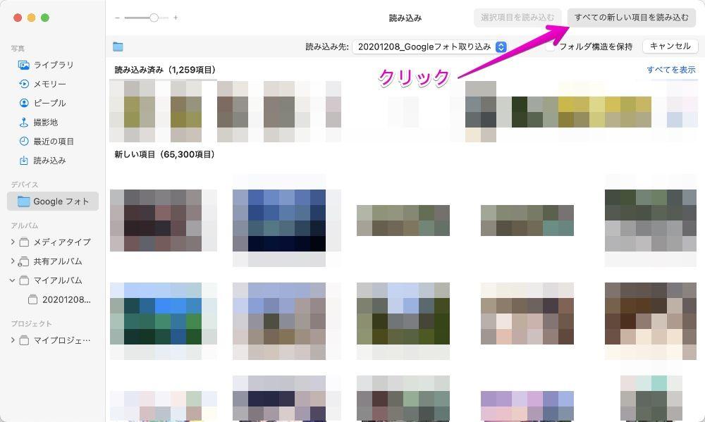 Macの「写真」アプリの、【ファイル】-【取り込み】