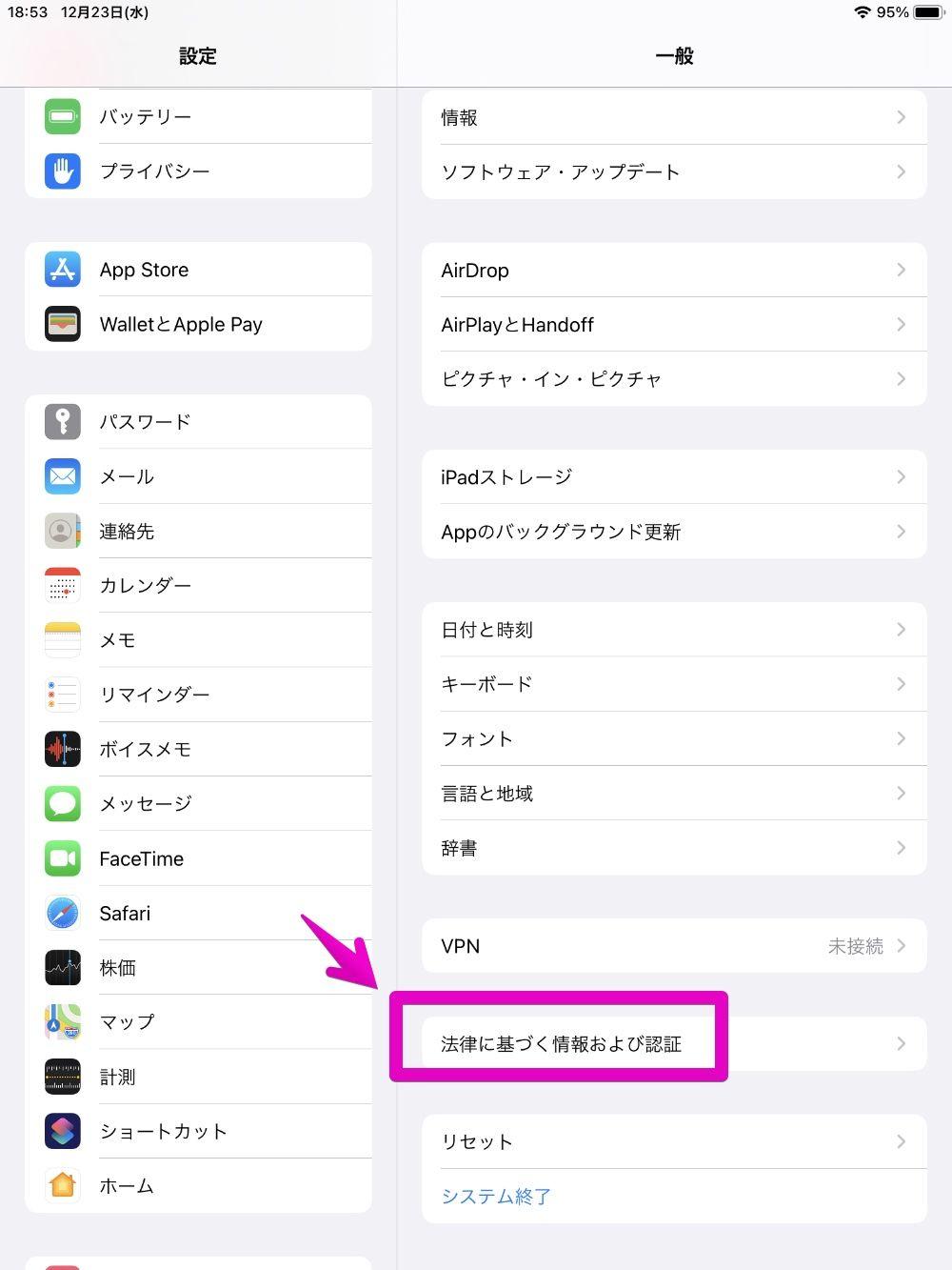 iPadの「設定」