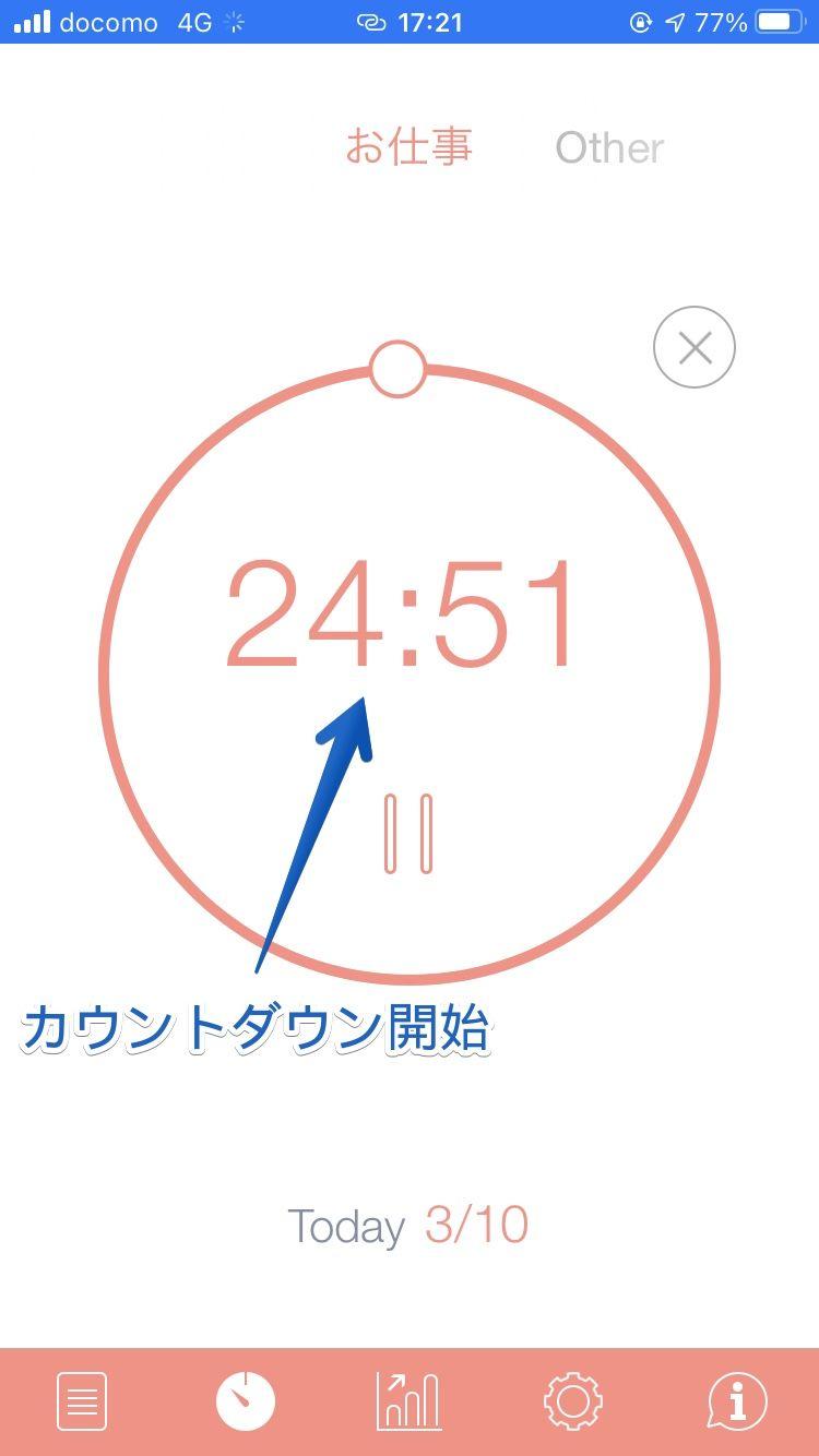 iPhone版「Be Focused Pro」でカウントダウン開始
