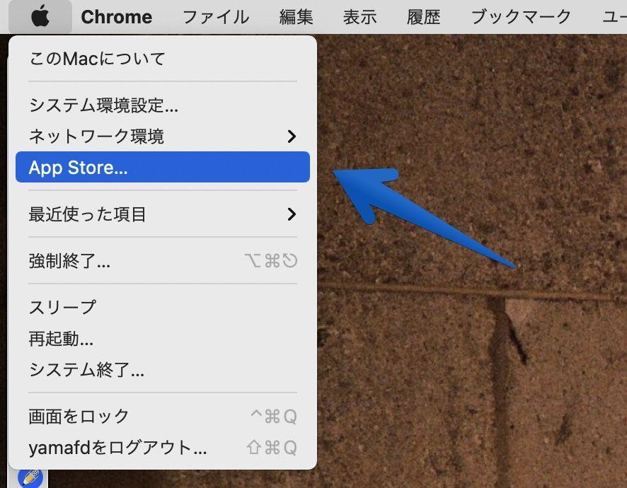 MacのApp Storeを開く