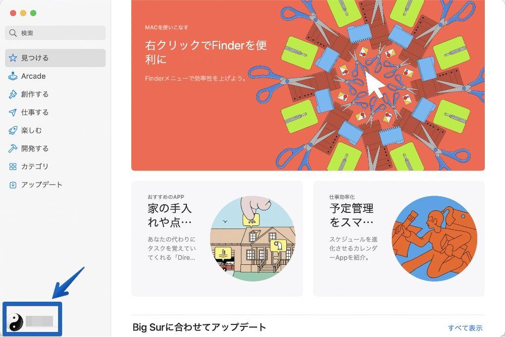 MacのApp Store
