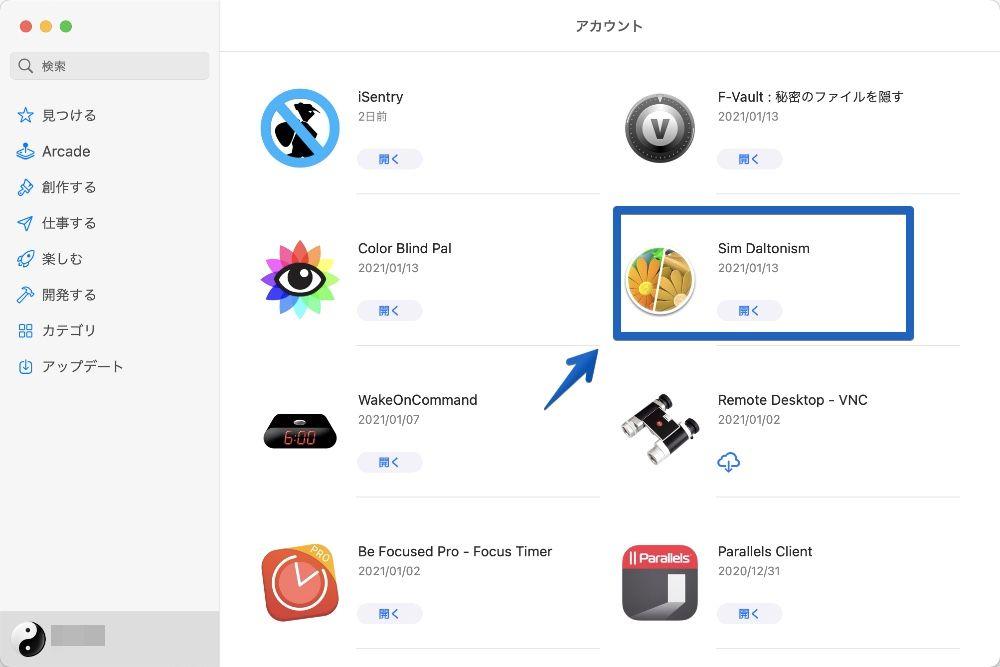 MacのApp Storeの購入履歴