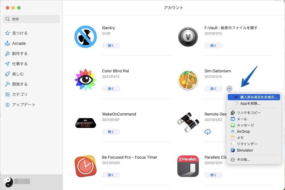 MacのApp Storeの購入履歴の非表示