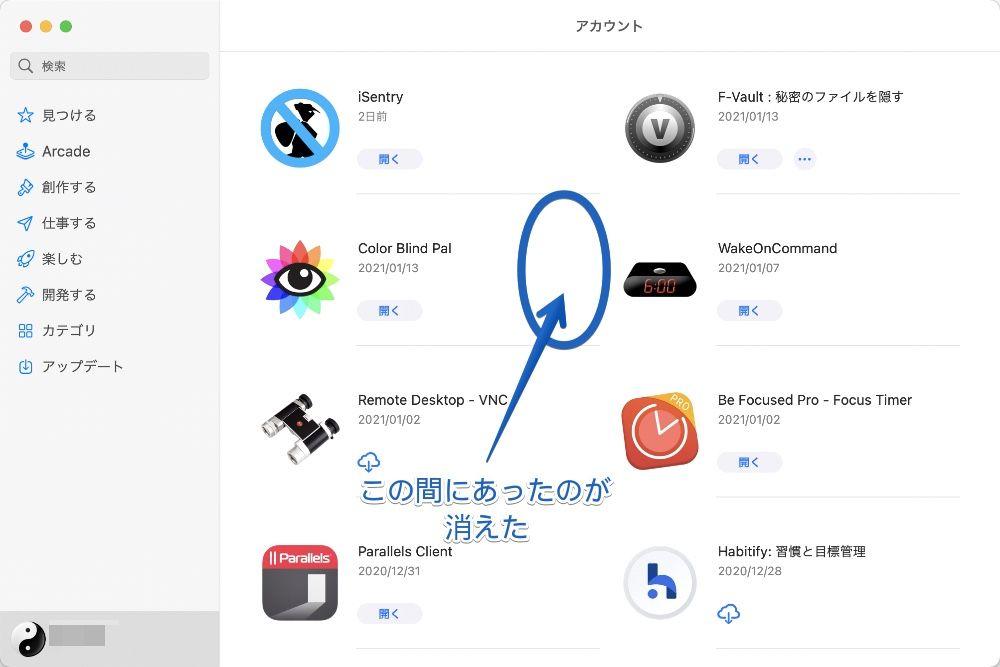 MacのApp Storeの購入履歴の非表示の設定が完了した画面