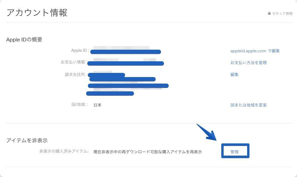 MacのApp Storeのアカウント情報