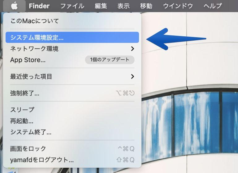macOSでアップルメニューから「システム環境設定」を開く