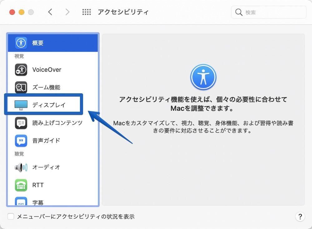 macOSの「システム環境設定」-「アクセシビリティ」