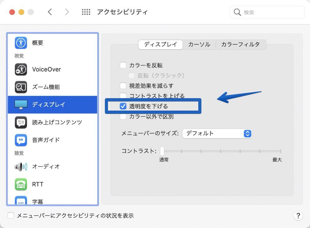macOSの「システム環境設定」-「アクセシビリティ」内の「透明度を下げる」