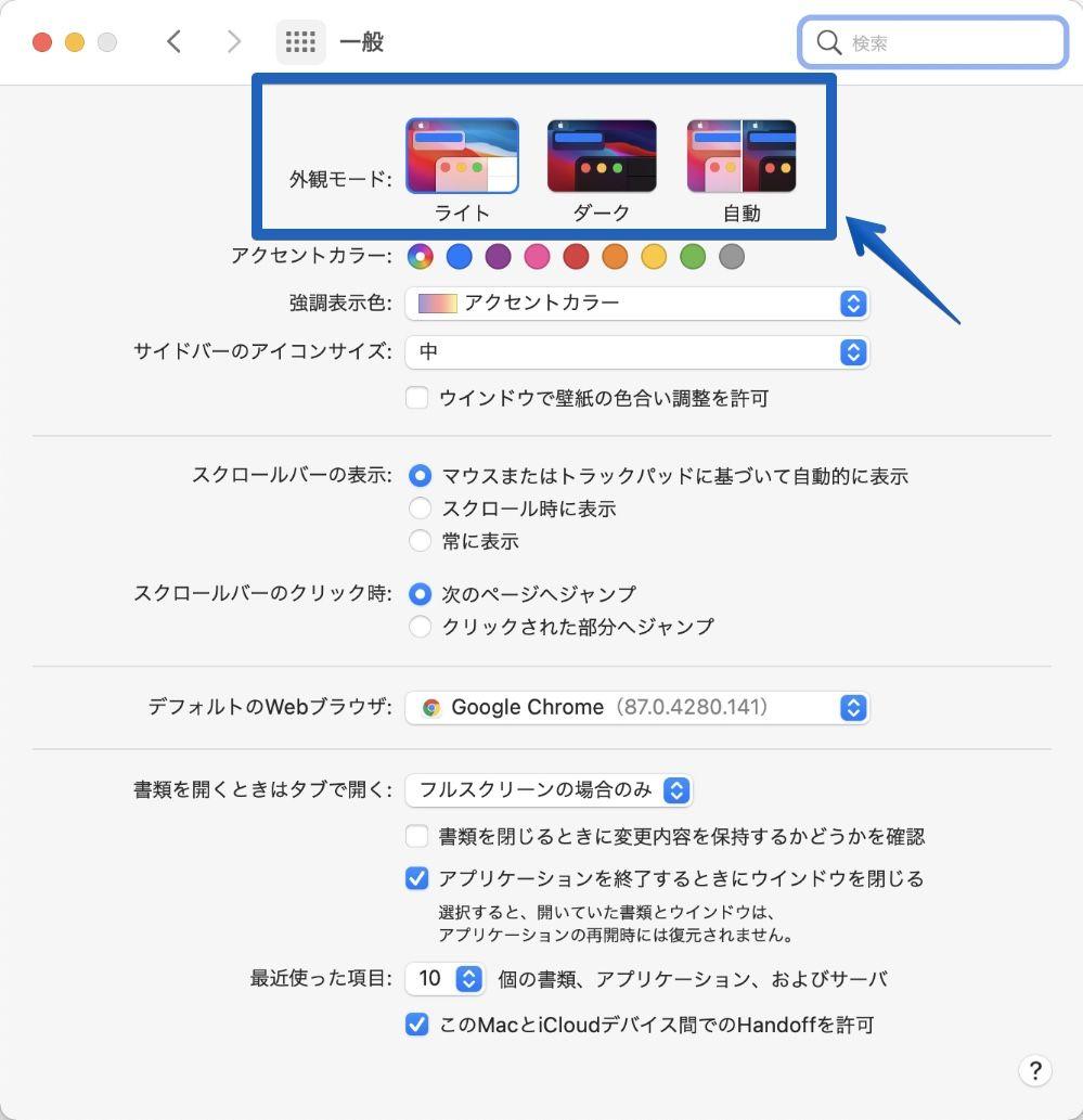macOSの「システム環境設定」-「一般」内の「外観モード」