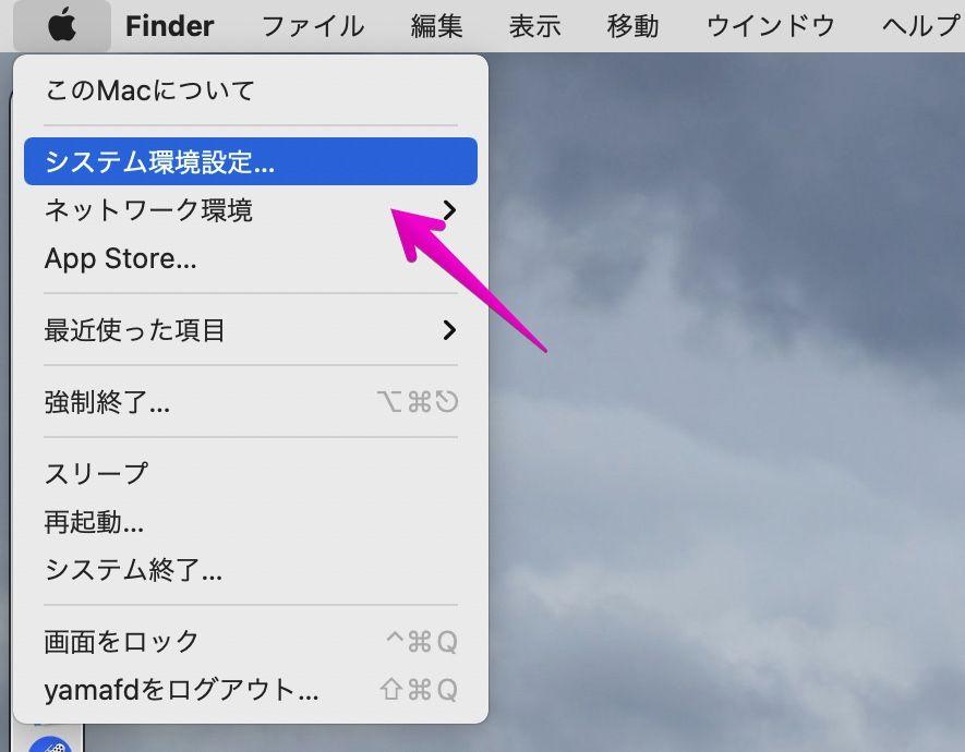 Macのメニューバー