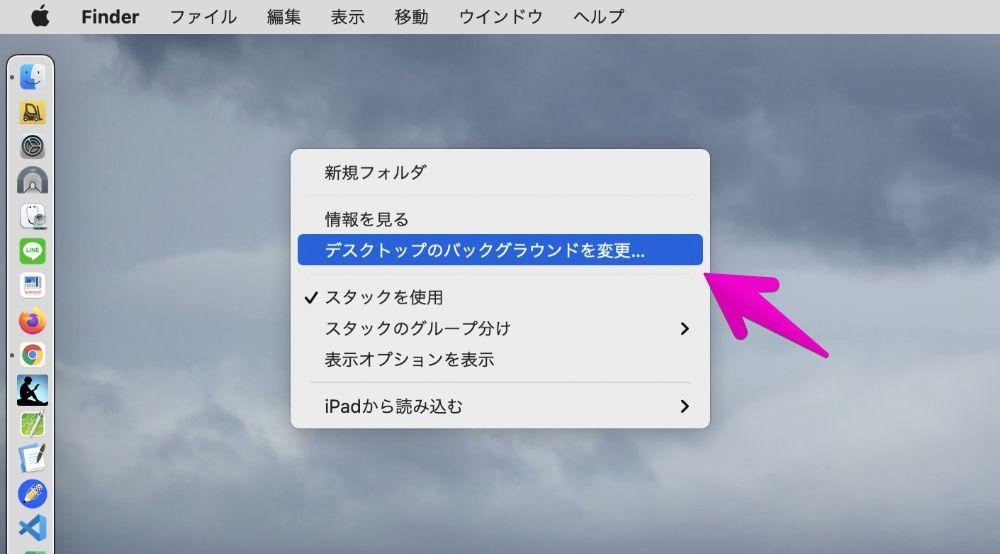 Macのデスクトップで右クリック