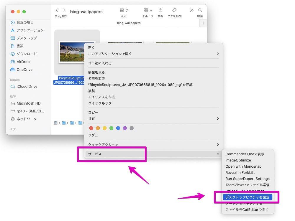 Finderで画像ファイルの右クリックメニュー