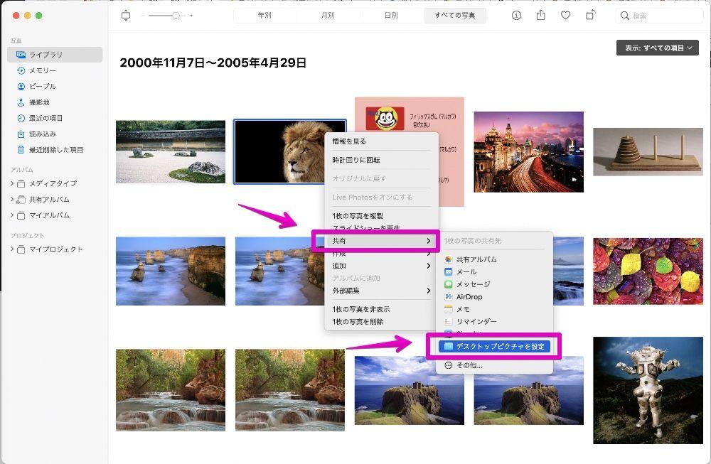 写真Appの右クリックメニュー